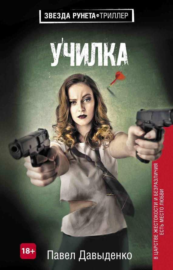 Фото - Павел Давыденко Училка ISBN: 978-5-17-105749-7 училка