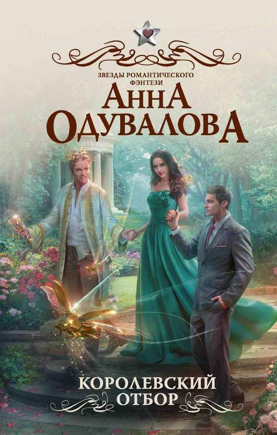 Анна Одувалова Королевский отбор лесоповал я куплю тебе дом lp