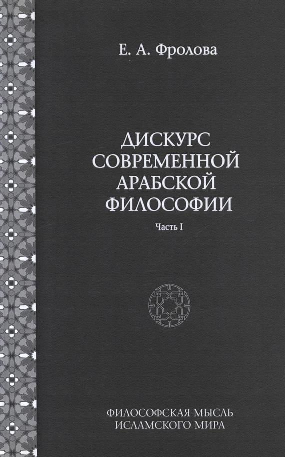 Евгения Антоновна Фролова бесплатно