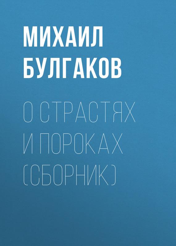 Михаил Булгаков. О страстях и пороках (сборник)