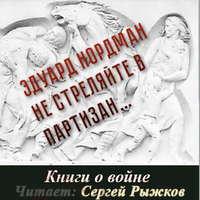 Эдуард Нордман - Не стреляйте в партизан…
