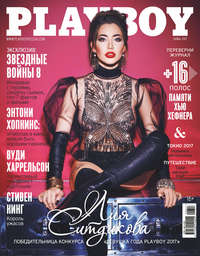 Отсутствует - Playboy №06/2017