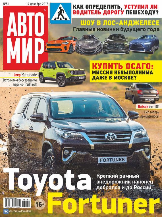 Отсутствует АвтоМир №51/2017 отсутствует автомир 36 2017