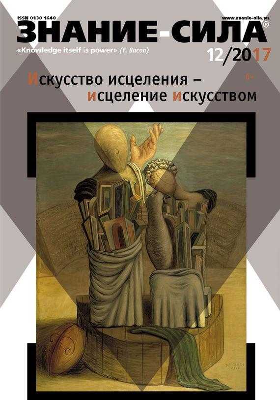 Отсутствует Журнал «Знание – сила» №12/2017 отсутствует журнал знание – сила 02 2014