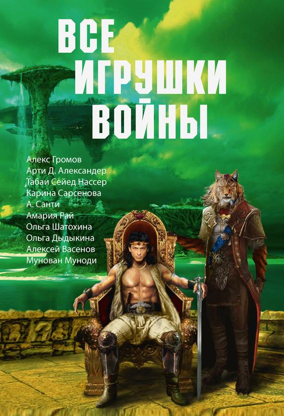 Арти Александер, Семен Степанов - Все игрушки войны (сборник)