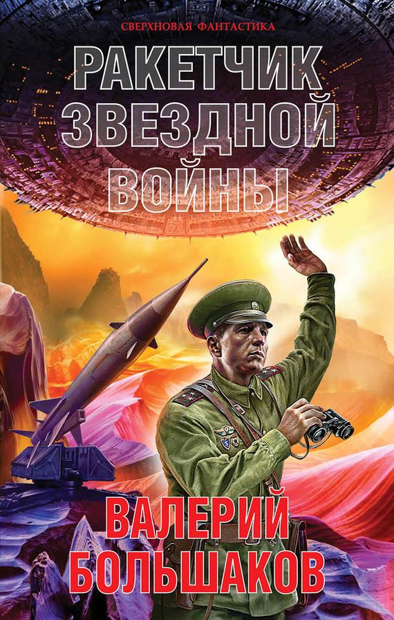 Валерий Большаков - Ракетчик звездной войны