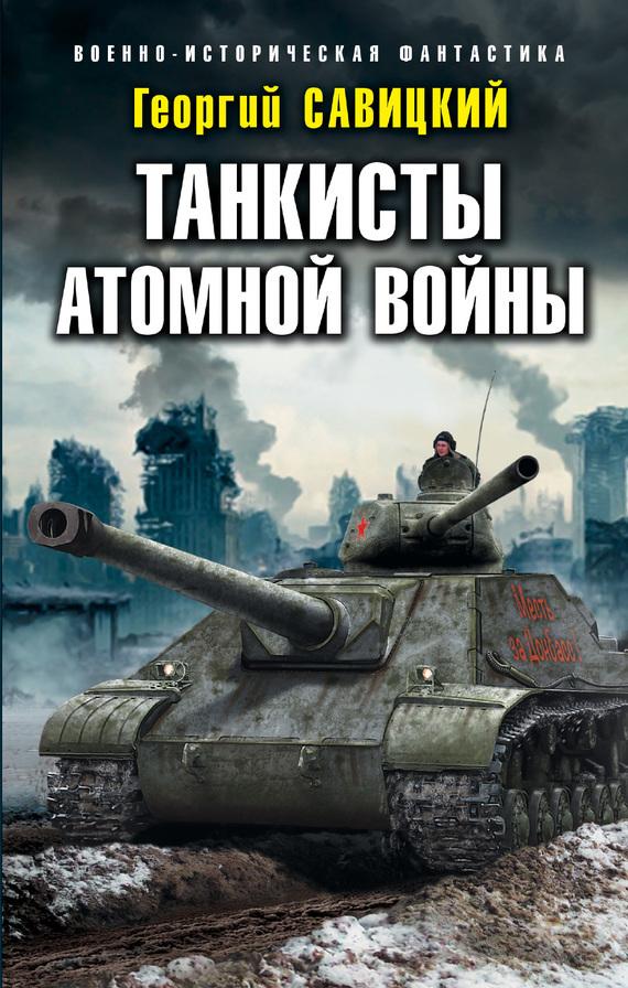 Георгий Савицкий - Танкисты атомной войны