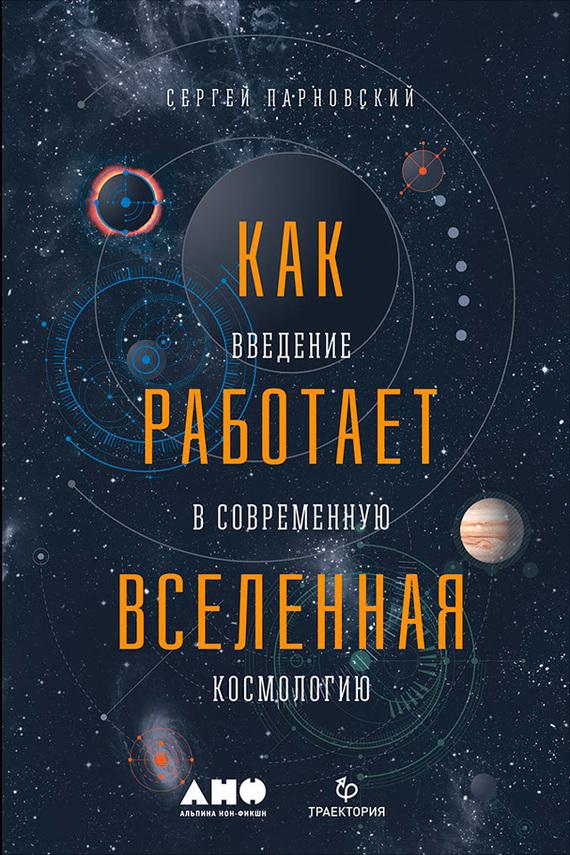 Сергей Парновский бесплатно