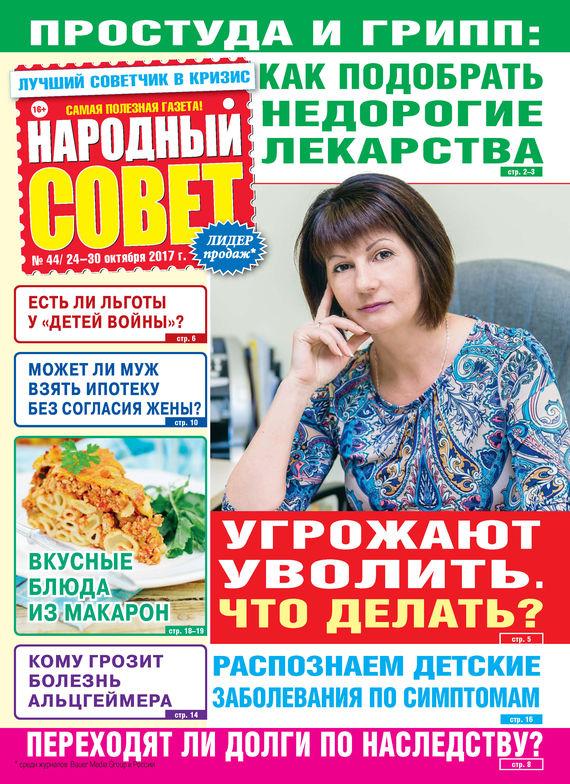 Отсутствует Народный совет №44/2017 отсутствует народный совет 52 2017