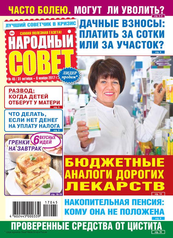 Отсутствует Народный совет №45/2017 отсутствует народный совет 52 2017