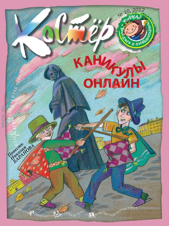 Отсутствует Журнал «Костёр» №10/2012 полуприцеп маз 975800 3010 2012 г в