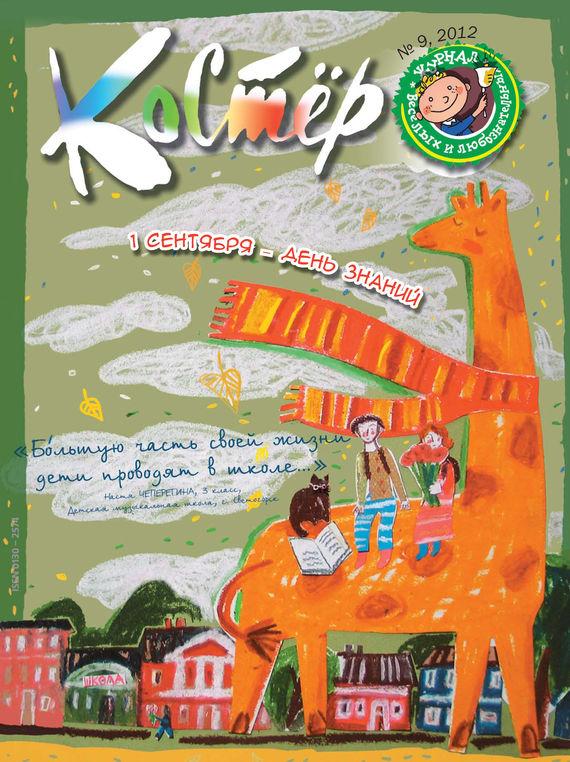 Отсутствует Журнал «Костёр» №09/2012 полуприцеп маз 975800 3010 2012 г в