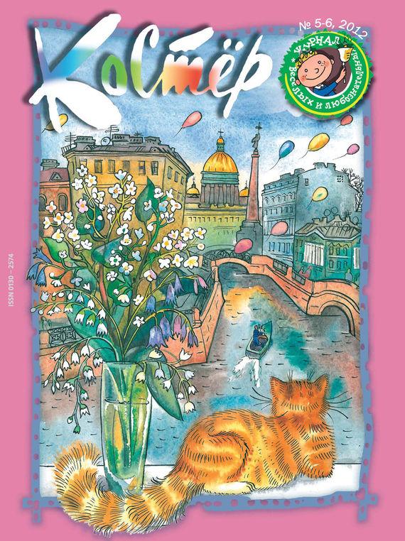 Отсутствует Журнал «Костёр» №05-06/2012 полуприцеп маз 975800 3010 2012 г в