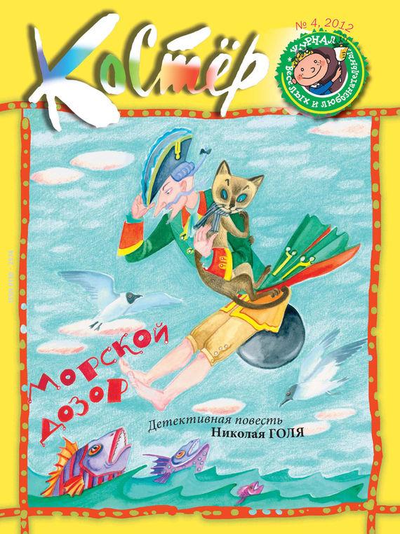 Отсутствует Журнал «Костёр» №04/2012 полуприцеп маз 975800 3010 2012 г в
