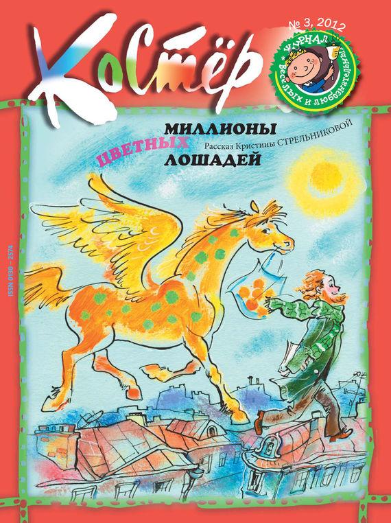 Отсутствует Журнал «Костёр» №03/2012 полуприцеп маз 975800 3010 2012 г в