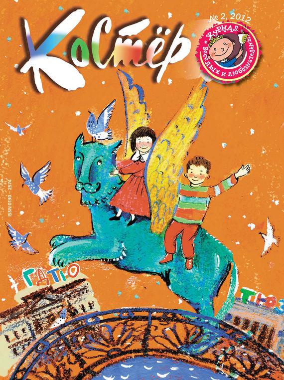 Отсутствует Журнал «Костёр» №02/2012 полуприцеп маз 975800 3010 2012 г в
