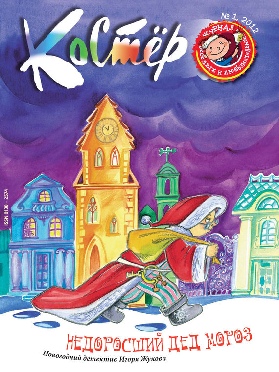 Отсутствует Журнал «Костёр» №01/2012 полуприцеп маз 975800 3010 2012 г в