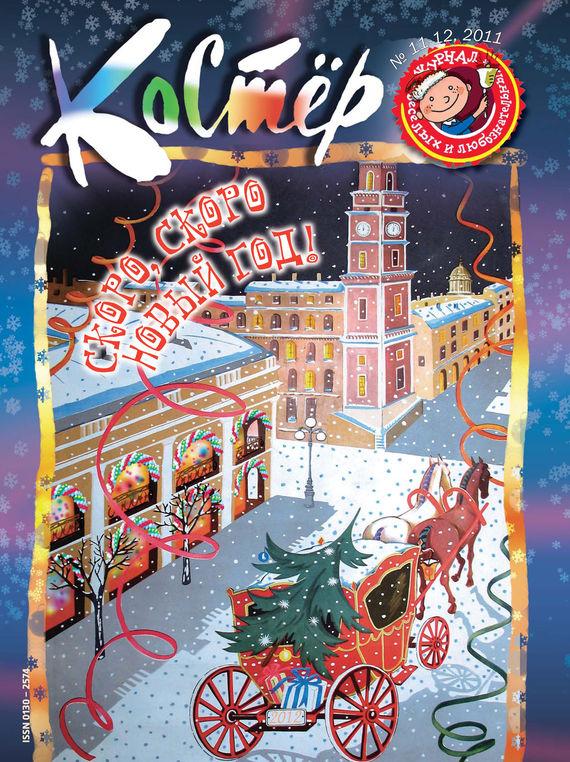 Отсутствует Журнал «Костёр» №11-12/2011 отсутствует журнал консул 1 24 2011