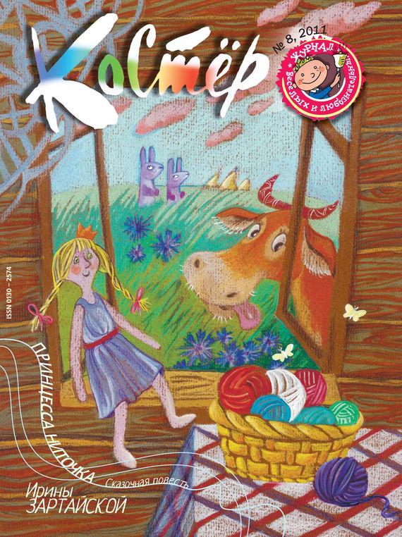Отсутствует Журнал «Костёр» №08/2011 журнал инстайл октябрь 2011