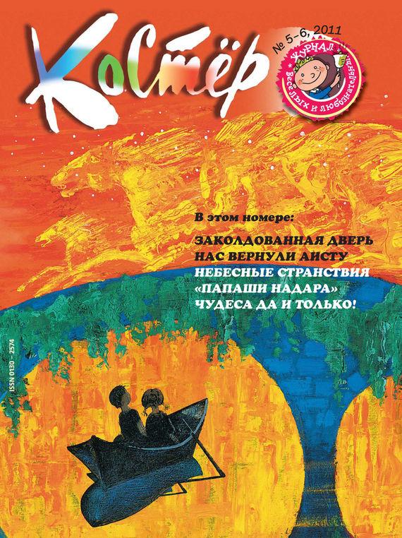 Отсутствует Журнал «Костёр» №05-06/2011 журнал инстайл октябрь 2011