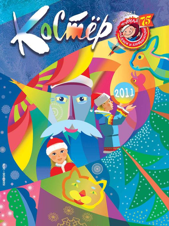 Отсутствует Журнал «Костёр» №01/2011 журнал инстайл октябрь 2011