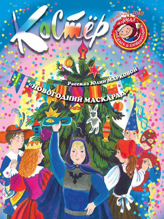 Отсутствует Журнал «Костёр» №11-12/2010 отсутствует журнал консул 4 23 2010