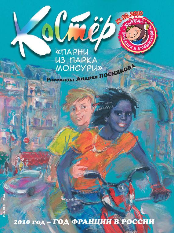 Отсутствует Журнал «Костёр» №10/2010 отсутствует журнал консул 4 23 2010