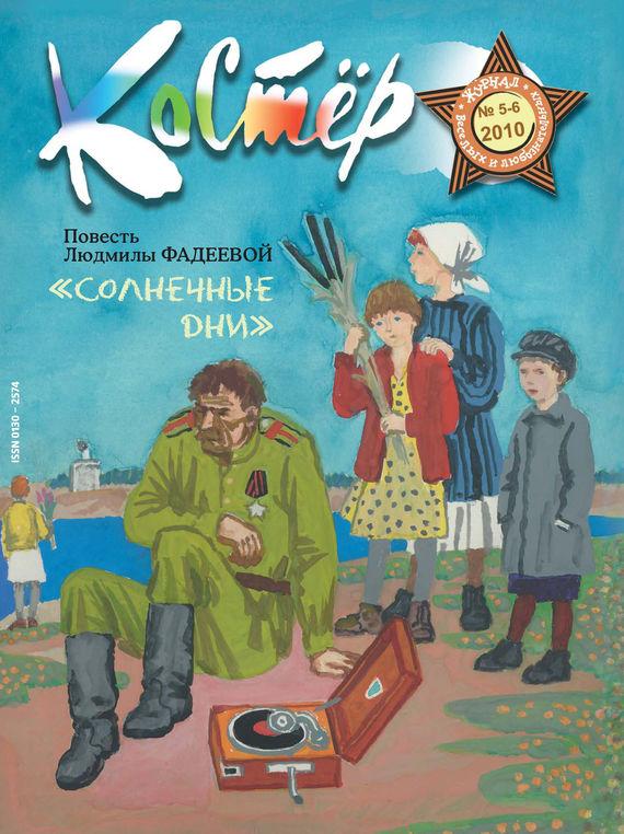 Отсутствует Журнал «Костёр» №05-06/2010 отсутствует журнал консул 4 23 2010