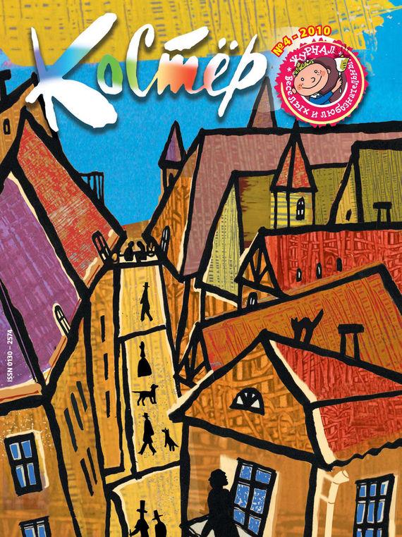 Отсутствует Журнал «Костёр» №04/2010 отсутствует журнал консул 4 23 2010