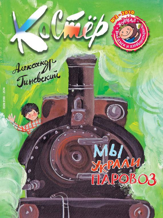 Отсутствует Журнал «Костёр» №02/2010 отсутствует журнал консул 4 23 2010