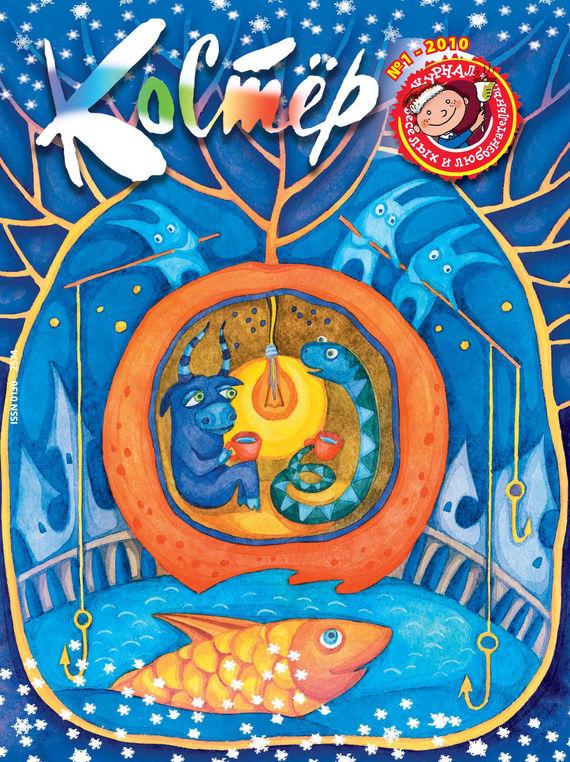 Отсутствует Журнал «Костёр» №01/2010 отсутствует журнал консул 4 23 2010