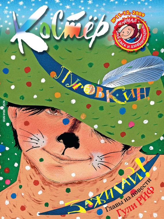 Отсутствует Журнал «Костёр» №11-12/2009 отсутствует журнал консул 2 17 2009