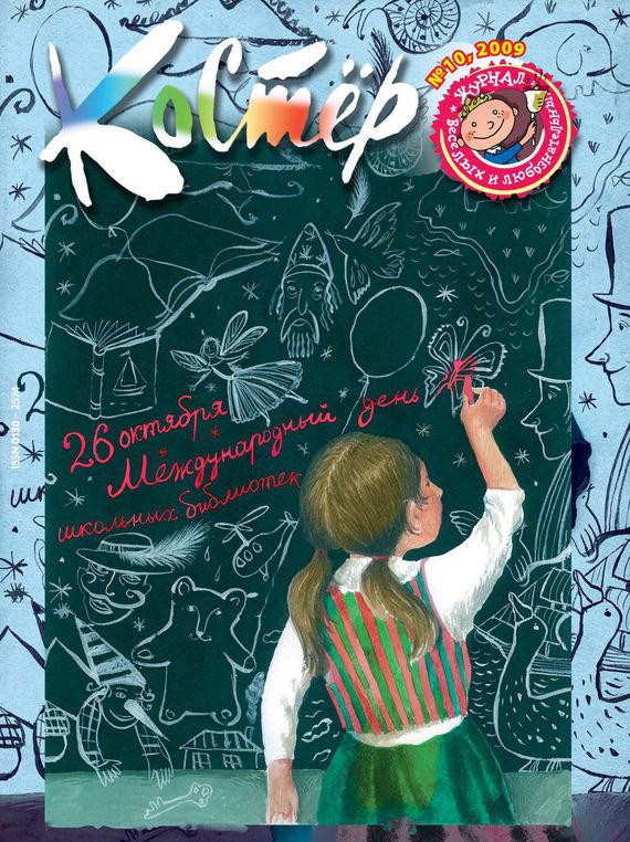 Отсутствует Журнал «Костёр» №10/2009 отсутствует журнал консул 2 17 2009