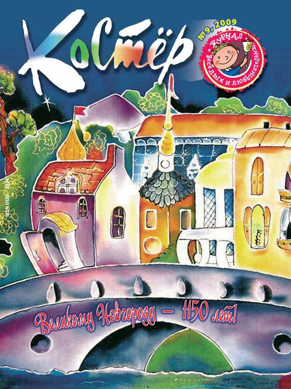 Отсутствует Журнал «Костёр» №09/2009 отсутствует журнал консул 2 17 2009