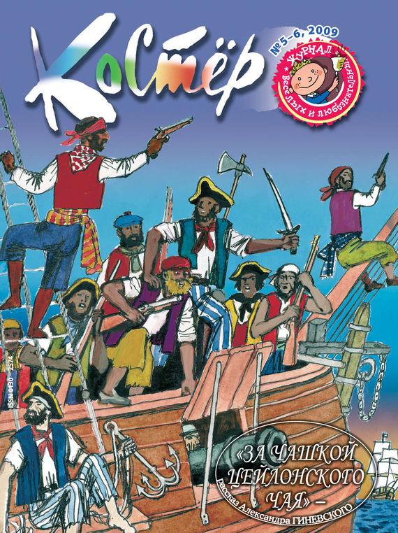 Отсутствует Журнал «Костёр» №05-06/2009 отсутствует журнал консул 2 17 2009