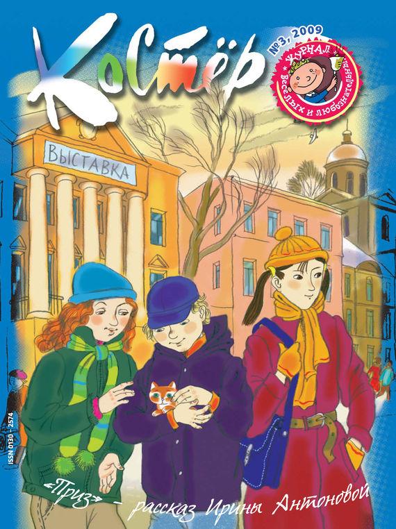 Отсутствует Журнал «Костёр» №03/2009 отсутствует журнал консул 2 17 2009