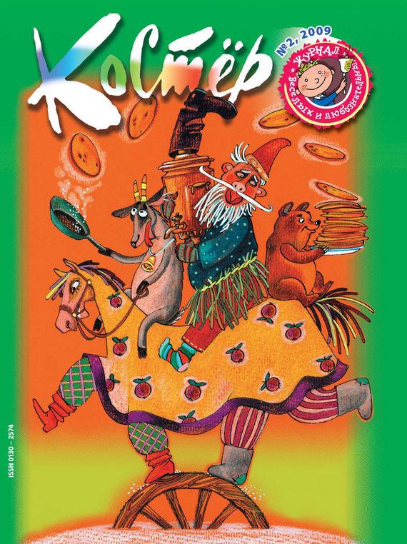 Отсутствует Журнал «Костёр» №02/2009 отсутствует журнал консул 2 17 2009