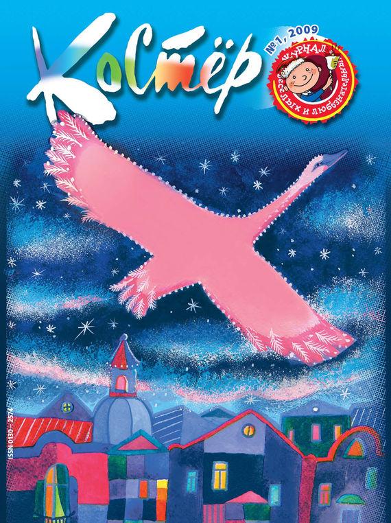 Отсутствует Журнал «Костёр» №01/2009 отсутствует журнал консул 2 17 2009