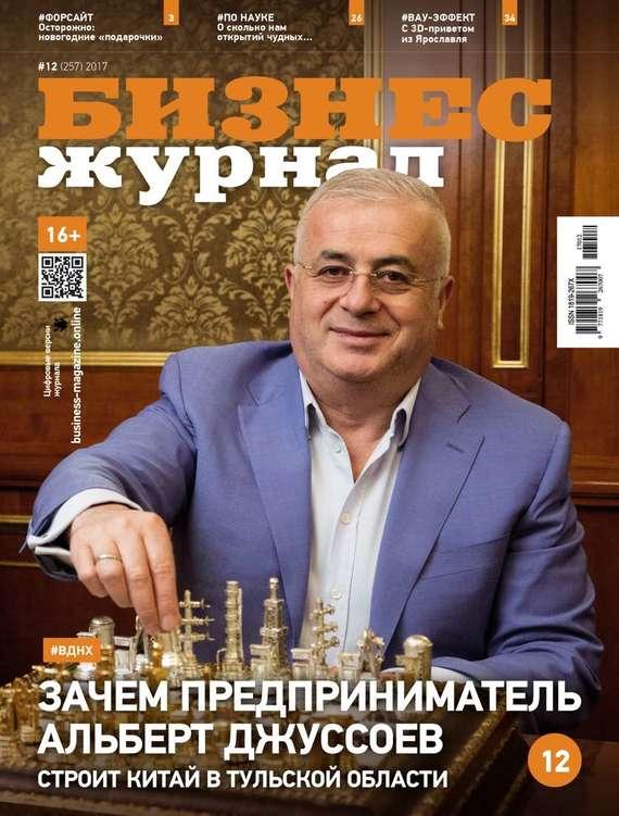 Бизнес Журнал 12-2017