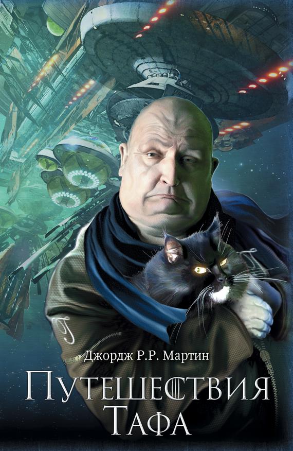 Джордж Р. Р. Мартин Путешествия Тафа (сборник) джордж р р мартин буря мечей часть 3