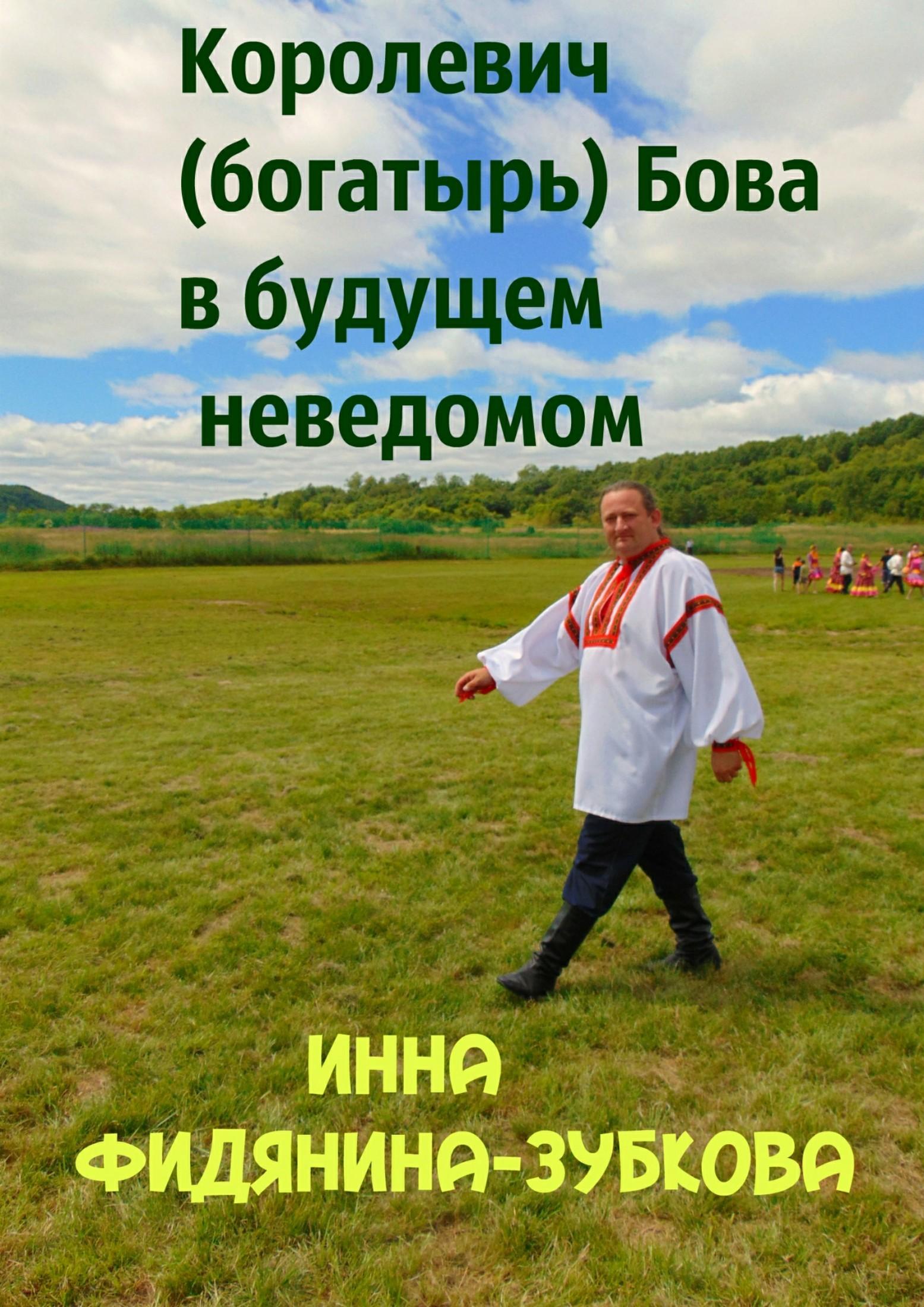 Скачать Королевич (богатырь) Бова в будущем неведомом быстро