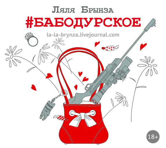 #Бабодурское