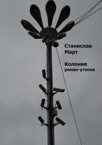Станислав Март - Колония. Роман-утопия