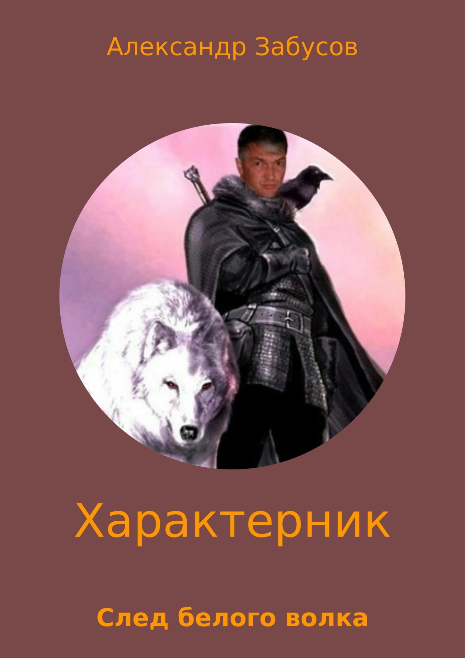 Александр Владимирович Забусов Характерник. След белого волка дешевые авиабилеты в киев