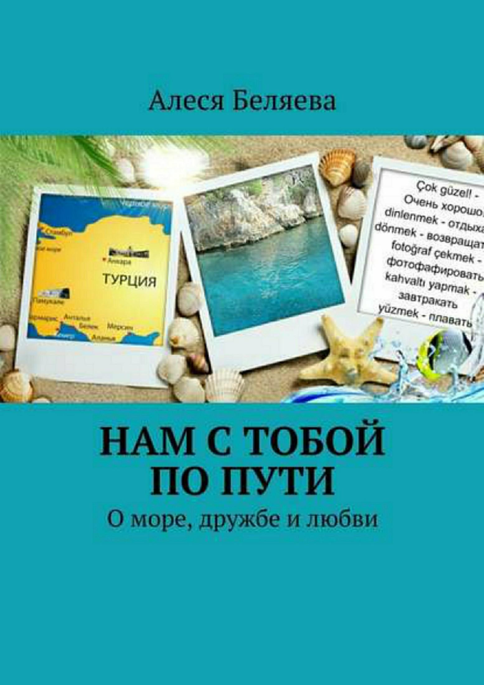 Алеся Беляева - Нам с тобой по пути