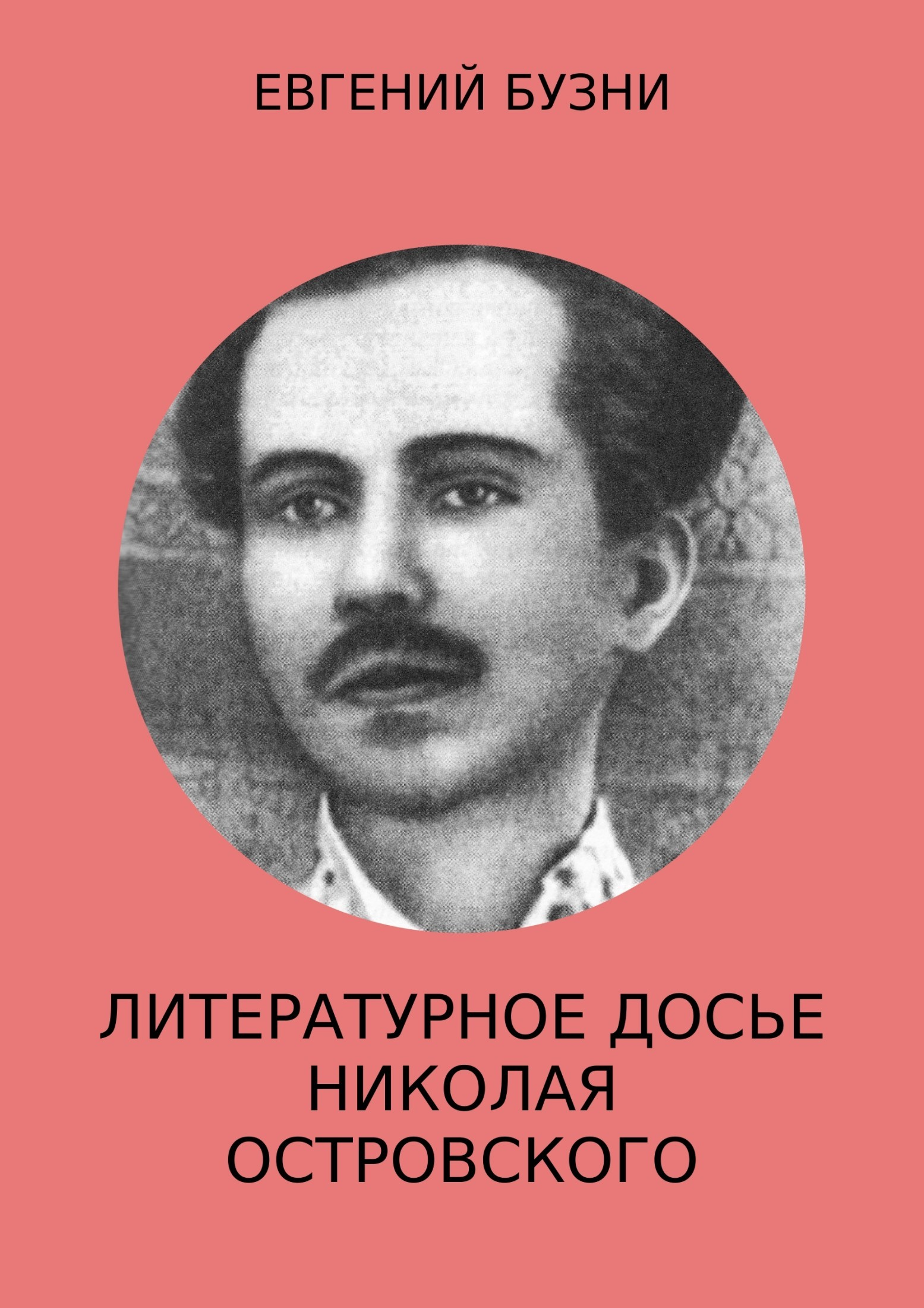 Евгений Николаевич Бузни бесплатно