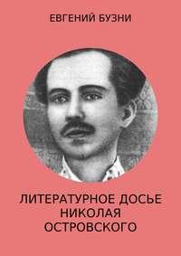 Евгений Николаевич Бузни - Литературное досье Николая Островского