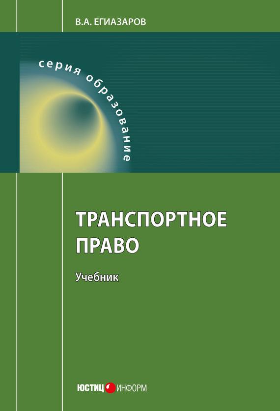 Владимир Егиазаров - Транспортное право