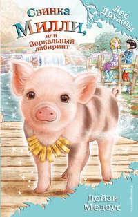 Дейзи Медоус - Свинка Милли, или Зеркальный лабиринт