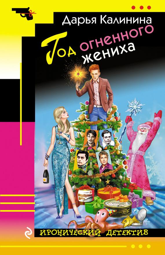 Дарья Калинина Год огненного жениха конева л празднуем старый новый год